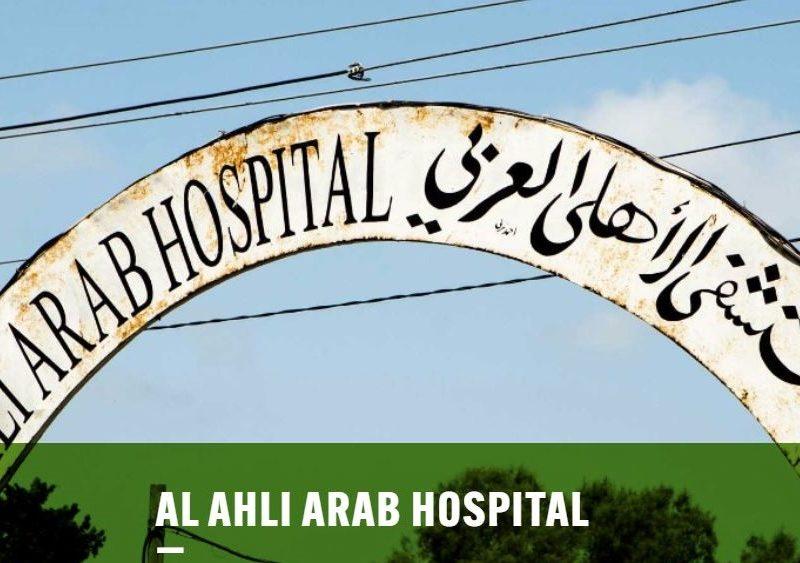 Al Ahli Hospital, Gaza